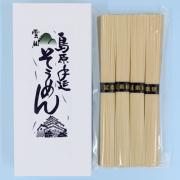 【30%OFF】島原手延べ素麺 5束