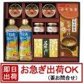 【25%OFF】宝幸 紅ずわいがに&京和風バラエティギフト