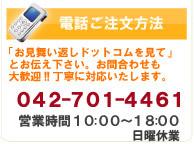 電話ご注文方法